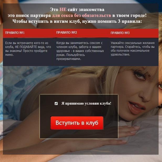 klubi-znakomstv-dlya-seksa